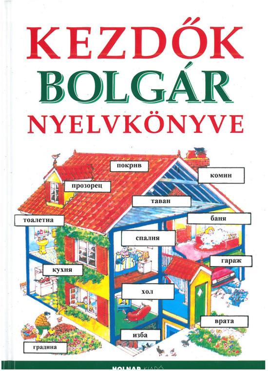 Milyenek a bolgár nők?